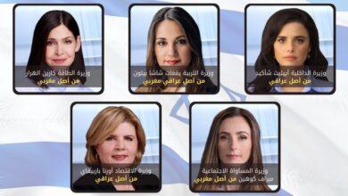 صورة تعيين مغربيات وعراقيات في الحكومة الإسرائيلية الجديدة