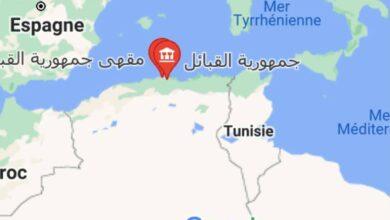 صورة ضربة موجعة للجزائر..  خرائط غوغل تعترف بجمهورية القبائل
